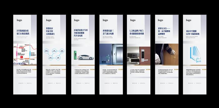 地产价值点系列海报设计