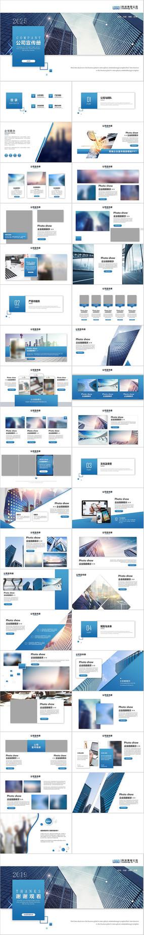 公司宣传介绍画册PPT模板