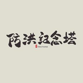 黑龙江旅游防洪纪念塔艺术字