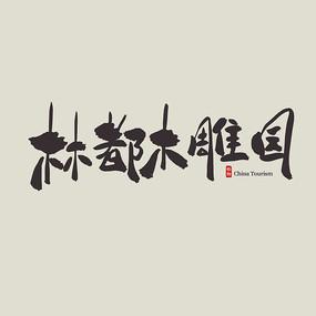 黑龙江旅游林都木雕园艺术字