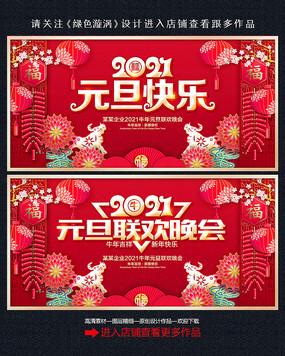 紅色花朵2021元旦展板設計