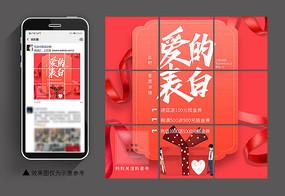 红色简约情人节微信朋友圈设计