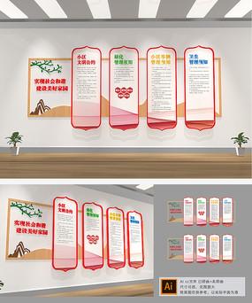 红色社区红色物业文化墙