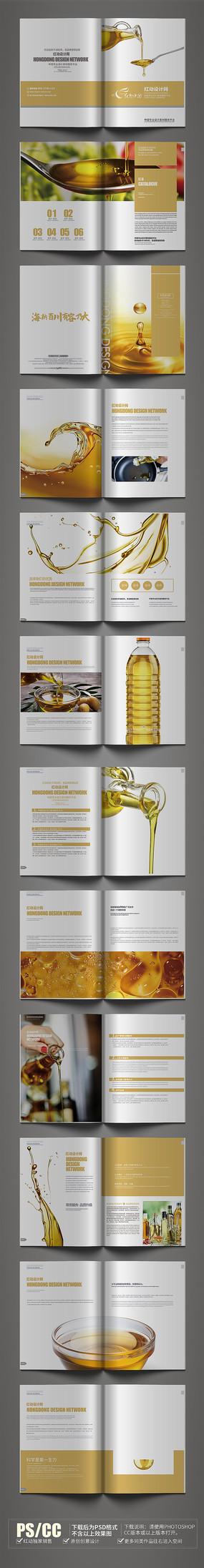 黄色简约食用油画册设计