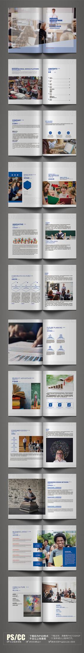 簡約大氣教育畫冊設計