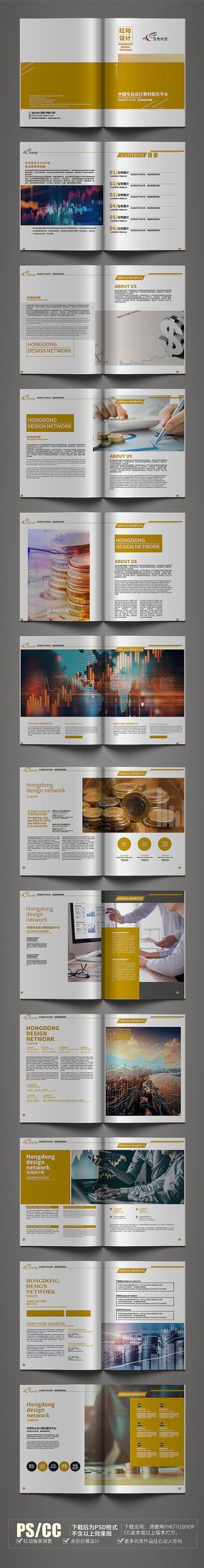 简约大气金融画册设计