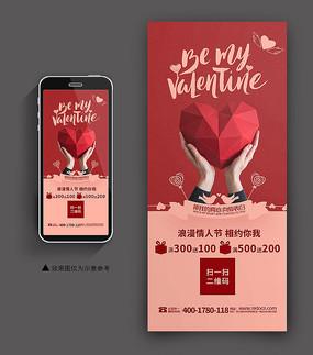 简约大气情人节手机端海报设计