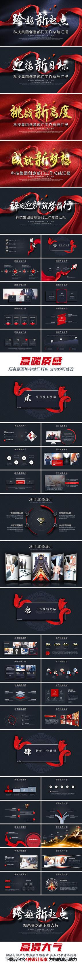 藍灰中國紅綢緞商務風工作總結計劃匯報PPT