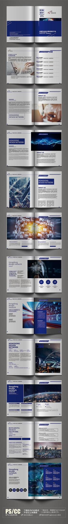 蓝色简约互联网画册设计
