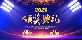 藍色絢麗大氣2021年會頒獎典禮背景板
