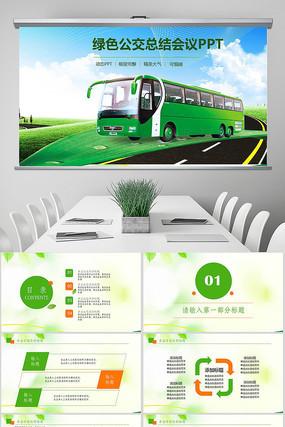 绿色环保新能源汽车PPT动态