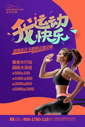 时尚创意健身运动宣传海报设计