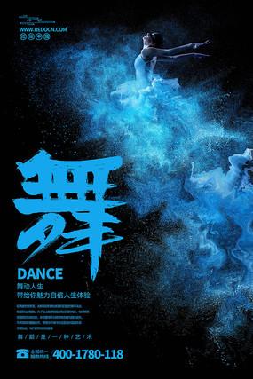 时尚创意舞蹈宣传海报设计