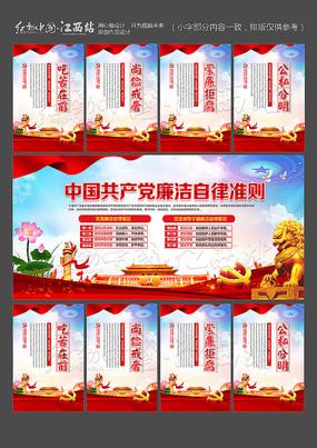 整套中國共產黨廉潔自律準則展板設計
