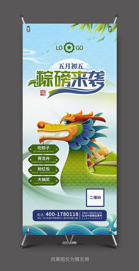中國風端午X展架