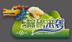 中國風端午龍舟地貼