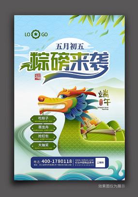 中國風端午龍舟海報