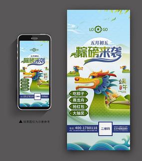 中国风端午手机端海报