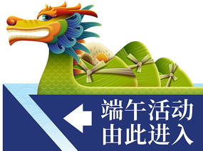 中國風端午指引牌