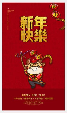 2021牛年新年快樂海報設計