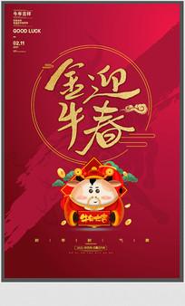 2021牛年新年元旦拜年春节贺年海报设计