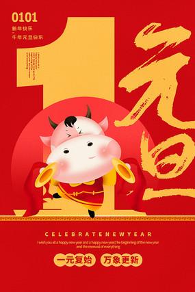 2021元旦新年快乐海报