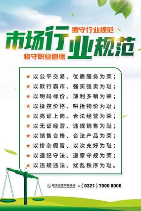 扁平化大气绿色市场行业规范宣传海报