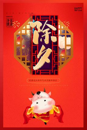 除夕红色中国风海报