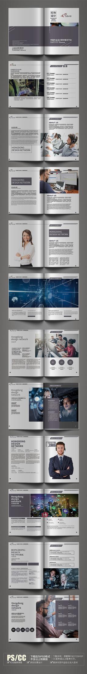 高端時尚信息技術畫冊設計