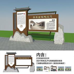 古鎮精神堡壘展板設計