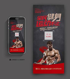 黑色高端健身手机端海报设计