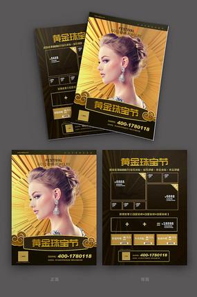 黃金珠寶節宣傳單