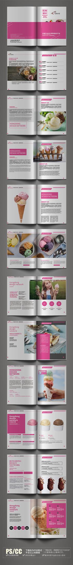 简约大气冰淇淋画册模板设计