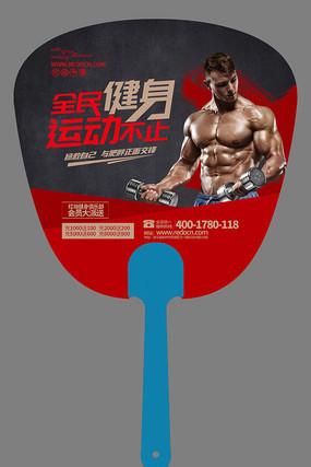 简约大气健身广告扇设计
