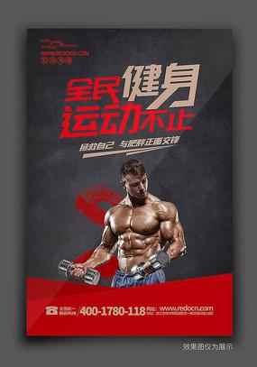 简约大气健身海报设计
