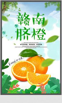 简约赣南脐橙海报设计