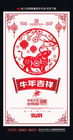 剪纸风2021牛年海报设计