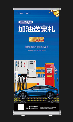 加油站促销宣传X展架