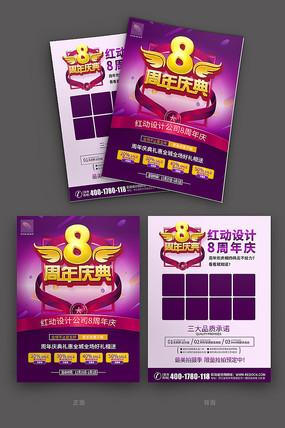 精美大氣紅動8周年慶宣傳單設計