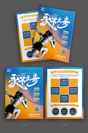 精美大氣健身宣傳單設計