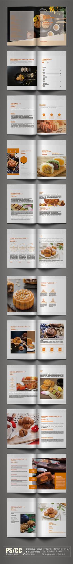 精美时尚月饼画册设计