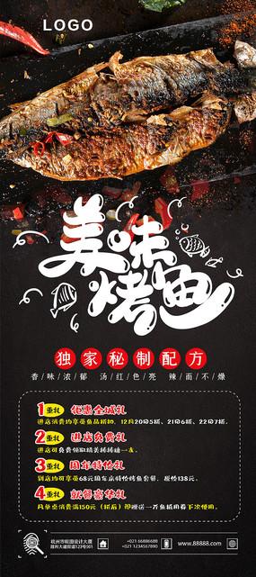 烤鱼宣传易拉宝设计