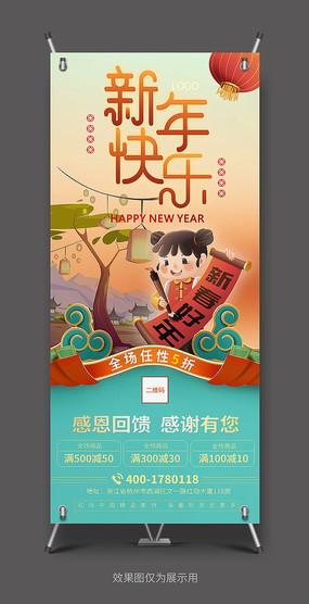 卡通中國風新年快樂X展架