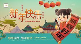 卡通中國風新年快樂背景板