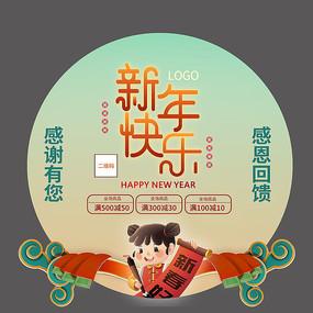 卡通中國風新年快樂地貼