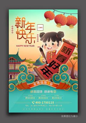 卡通中國風新年快樂海報