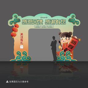 卡通中国风新年快乐活动拱门
