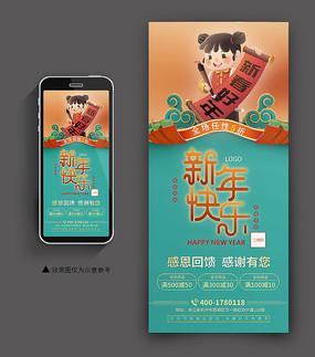 卡通中國風新年快樂手機端海報