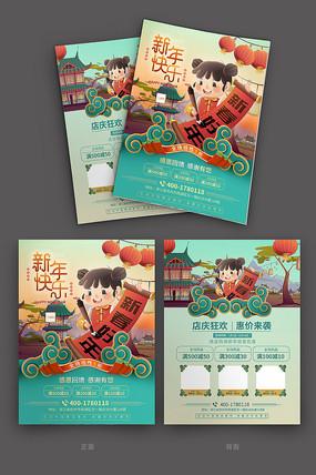 卡通中國風新年快樂宣傳單