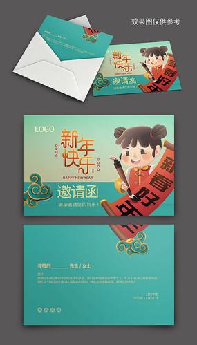 卡通中國風新年快樂邀請函